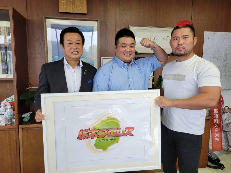 太嘉文 那須町長を表敬 「是非、異業種との交流を期待しております」(那須町長)イメージ